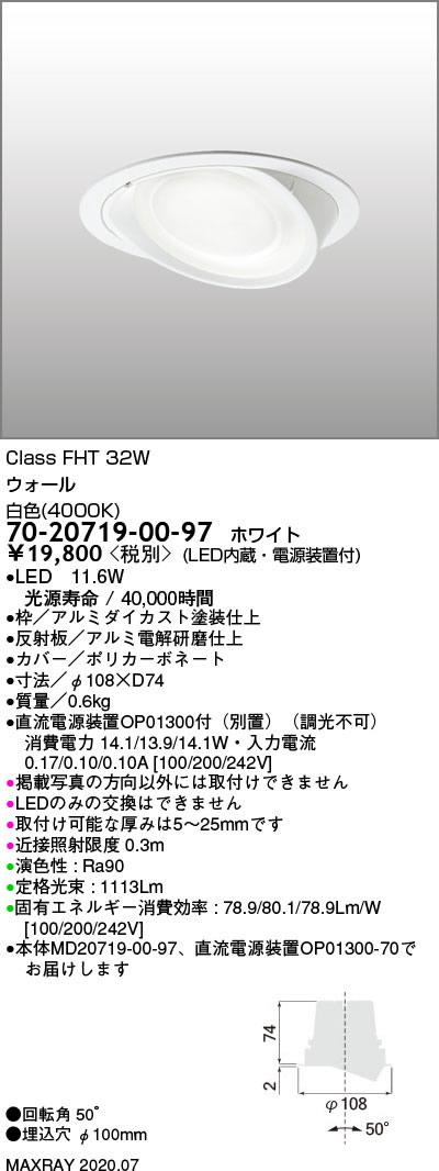 マックスレイ 照明器具基礎照明 LEDウォールウォッシャーダウンライト φ100FHT32Wクラス 白色(4000K) 非調光70-20719-00-97