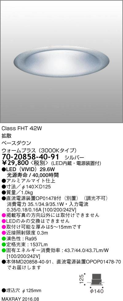 高級素材使用ブランド マックスレイ φ125 照明器具基礎照明 LEDダウンライト φ125 拡散FHT42Wクラス マックスレイ ウォームプラス(3000Kタイプ) 非調光70-20858-40-91, MDS 北欧インテリア専門ショップ:3425b9ef --- canoncity.azurewebsites.net