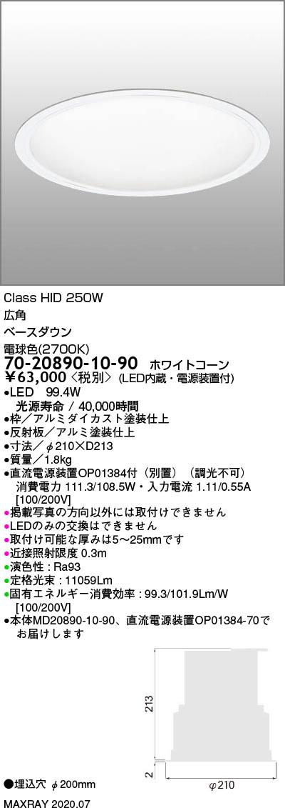 マックスレイ 照明器具基礎照明 LEDベースダウンライト φ200 広角HID250Wクラス 電球色(2700K) 非調光70-20890-10-90