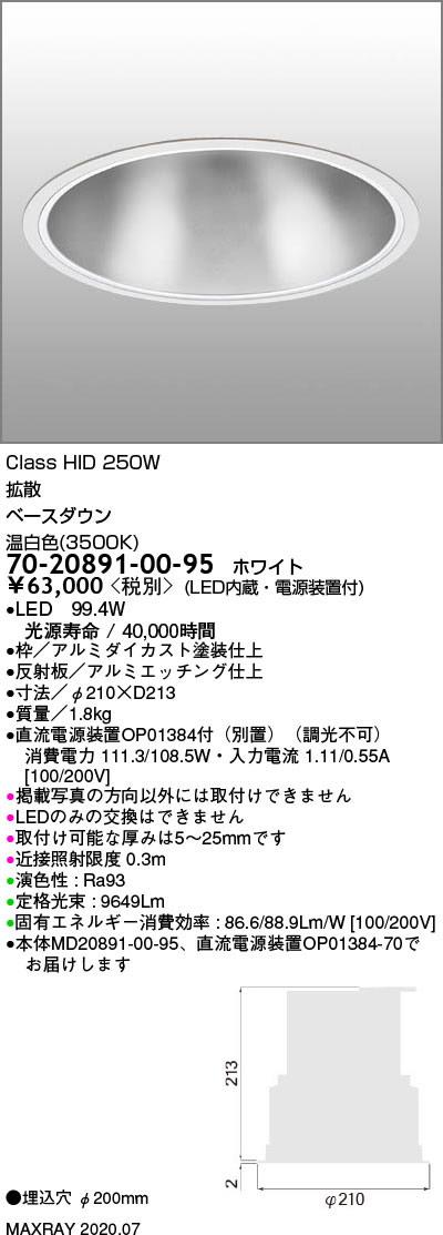 マックスレイ 照明器具基礎照明 LEDベースダウンライト φ200 拡散HID250Wクラス 温白色(3500K) 非調光70-20891-00-95