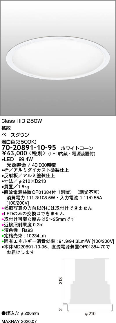 マックスレイ 照明器具基礎照明 LEDベースダウンライト φ200 拡散HID250Wクラス 温白色(3500K) 非調光70-20891-10-95