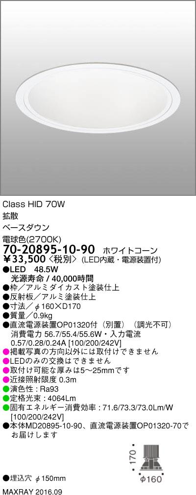 マックスレイ 照明器具基礎照明 LEDベースダウンライト φ150 拡散HID70Wクラス 電球色(2700K) 非調光70-20895-10-90