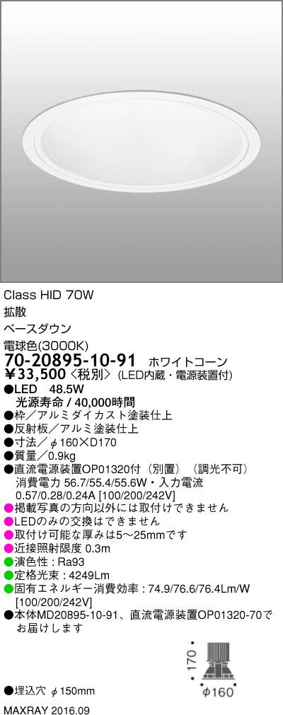 マックスレイ 照明器具基礎照明 LEDベースダウンライト φ150 拡散HID70Wクラス 電球色(3000K) 非調光70-20895-10-91