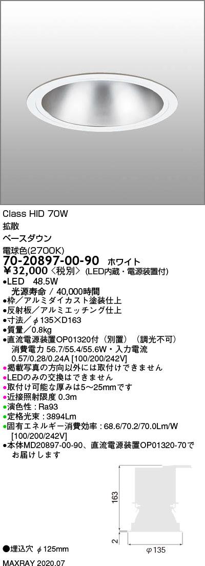 マックスレイ 照明器具基礎照明 LEDベースダウンライト φ125 拡散HID70Wクラス 電球色(2700K) 非調光70-20897-00-90