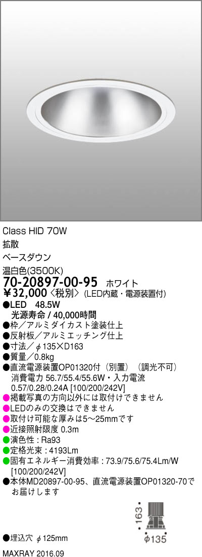 マックスレイ 照明器具基礎照明 LEDベースダウンライト φ125 拡散HID70Wクラス 温白色(3500K) 非調光70-20897-00-95