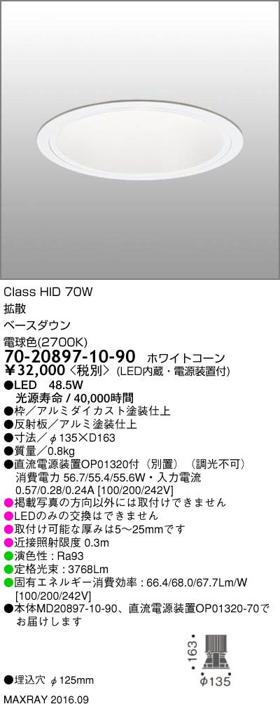マックスレイ 照明器具基礎照明 LEDベースダウンライト φ125 拡散HID70Wクラス 電球色(2700K) 非調光70-20897-10-90