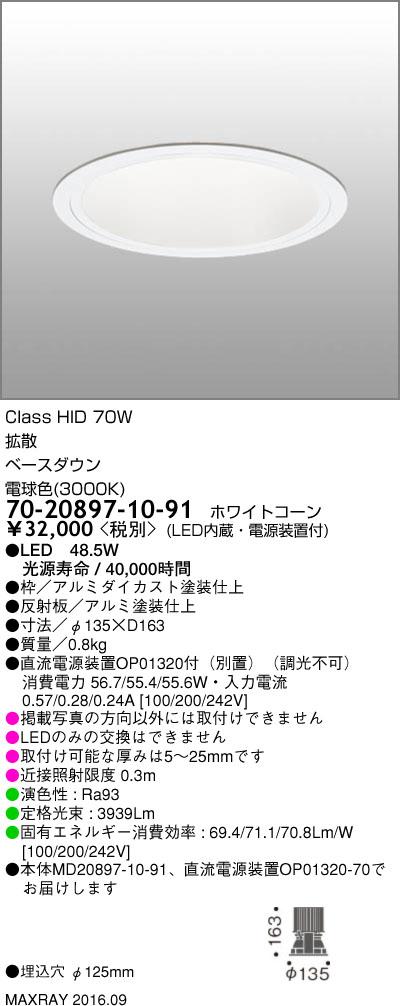 マックスレイ 照明器具基礎照明 LEDベースダウンライト φ125 拡散HID70Wクラス 電球色(3000K) 非調光70-20897-10-91