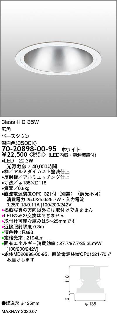 マックスレイ 照明器具基礎照明 LEDベースダウンライト φ125 広角HID35Wクラス 温白色(3500K) 非調光70-20898-00-95