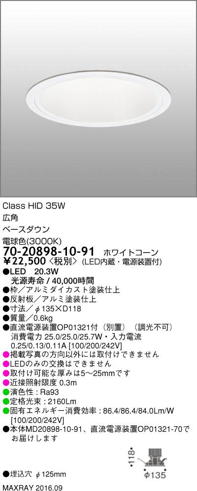 マックスレイ 照明器具基礎照明 LEDベースダウンライト φ125 広角HID35Wクラス 電球色(3000K) 非調光70-20898-10-91