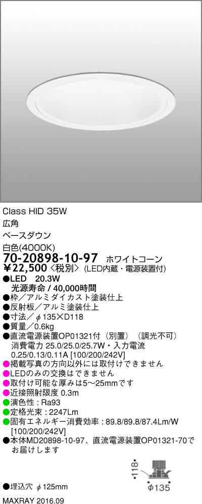 マックスレイ 照明器具基礎照明 LEDベースダウンライト φ125 広角HID35Wクラス 白色(4000K) 非調光70-20898-10-97