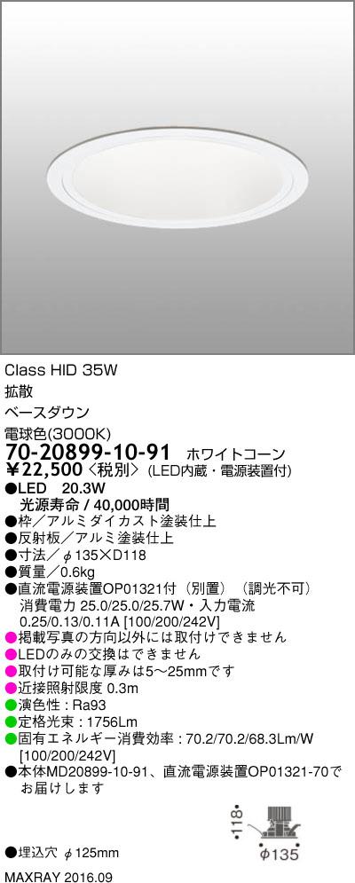 マックスレイ 照明器具基礎照明 LEDベースダウンライト φ125 拡散HID35Wクラス 電球色(3000K) 非調光70-20899-10-91
