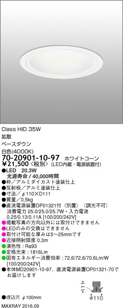 マックスレイ 照明器具基礎照明 LEDベースダウンライト φ100 拡散HID35Wクラス 白色(4000K) 非調光70-20901-10-97