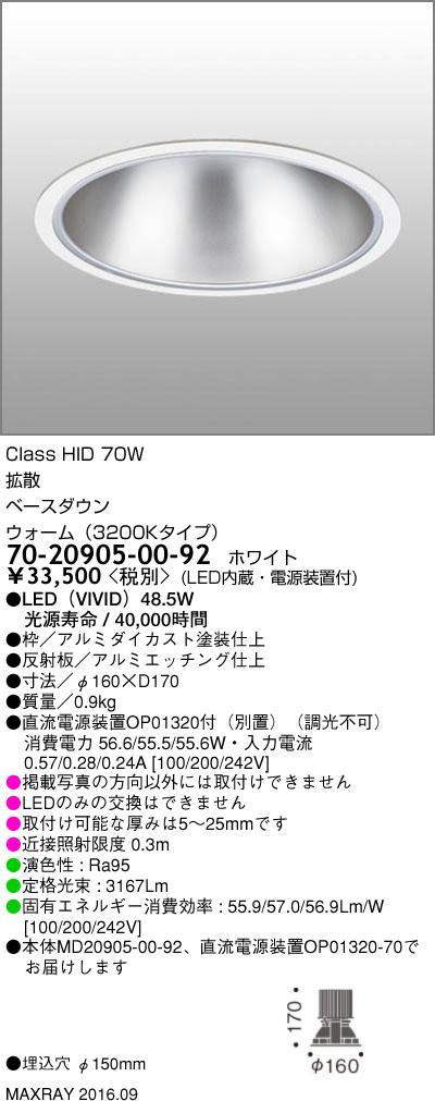 マックスレイ 照明器具基礎照明 LEDベースダウンライト φ150 拡散HID70Wクラス ウォーム(3200Kタイプ) 非調光70-20905-00-92