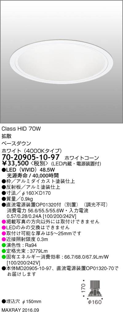 マックスレイ 照明器具基礎照明 LEDベースダウンライト φ150 拡散HID70Wクラス ホワイト(4000Kタイプ) 非調光70-20905-10-97