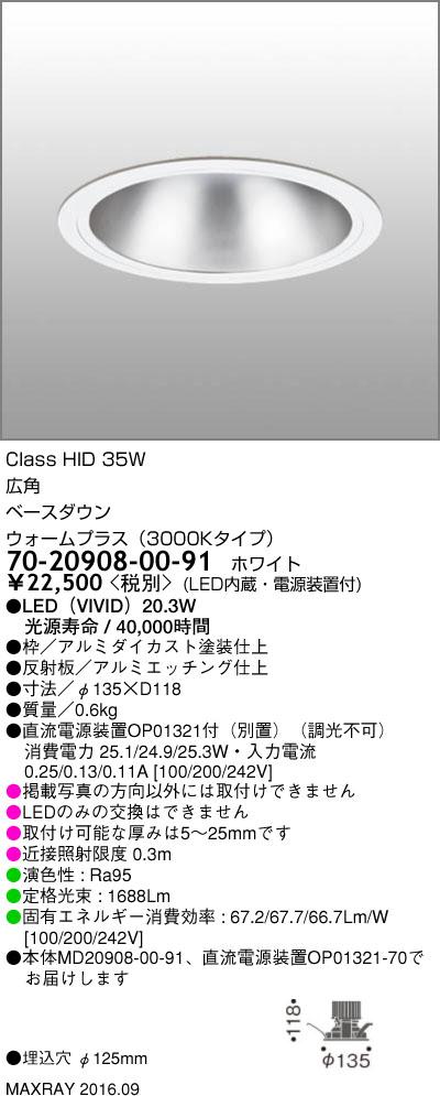 マックスレイ 照明器具基礎照明 LEDベースダウンライト φ125 広角HID35Wクラス ウォームプラス(3000Kタイプ) 非調光70-20908-00-91