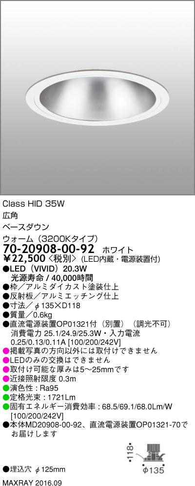 マックスレイ 照明器具基礎照明 LEDベースダウンライト φ125 広角HID35Wクラス ウォーム(3200Kタイプ) 非調光70-20908-00-92