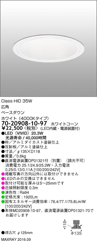 マックスレイ 照明器具基礎照明 LEDベースダウンライト φ125 広角HID35Wクラス ホワイト(4000Kタイプ) 非調光70-20908-10-97