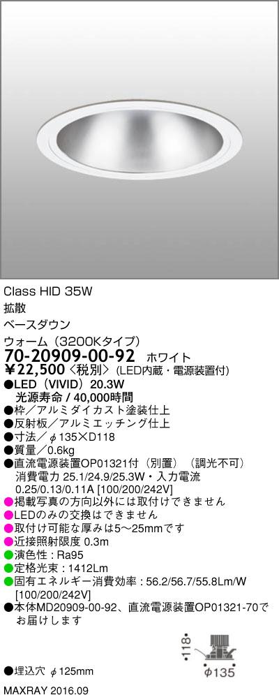 マックスレイ 照明器具基礎照明 LEDベースダウンライト φ125 拡散HID35Wクラス ウォーム(3200Kタイプ) 非調光70-20909-00-92