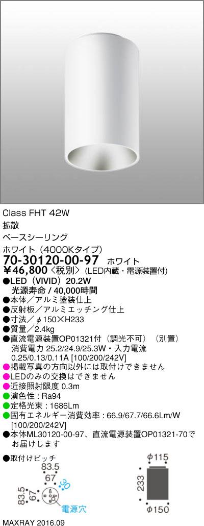 マックスレイ 照明器具基礎照明 LEDシーリングライト FHT42Wクラス拡散 ホワイト(4000Kタイプ) 非調光70-30120-00-97