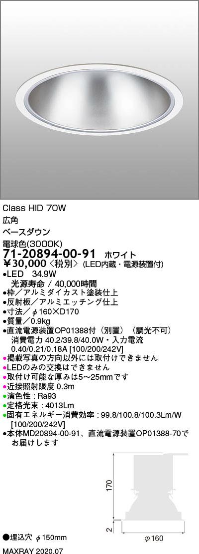 マックスレイ 照明器具基礎照明 LEDベースダウンライト φ150 広角HID70Wクラス 電球色(3000K) 非調光71-20894-00-91