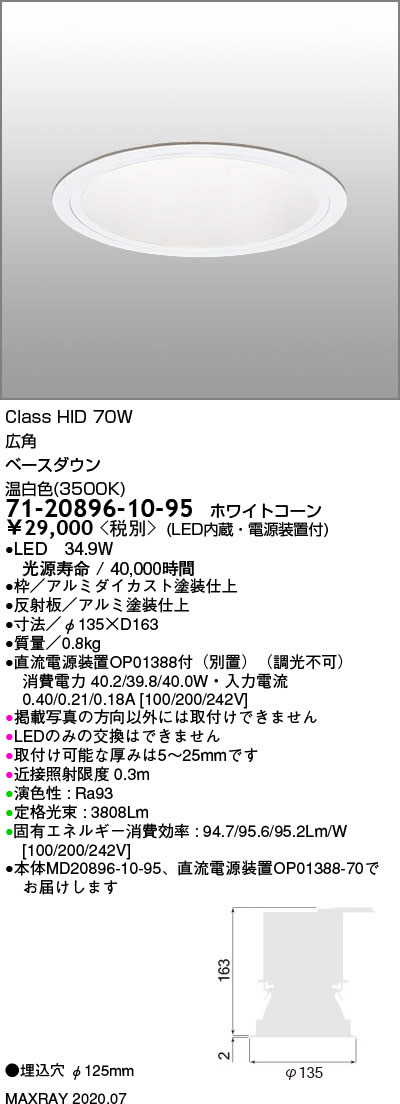 マックスレイ 照明器具基礎照明 LEDベースダウンライト φ125 広角HID70Wクラス 温白色(3500K) 非調光71-20896-10-95