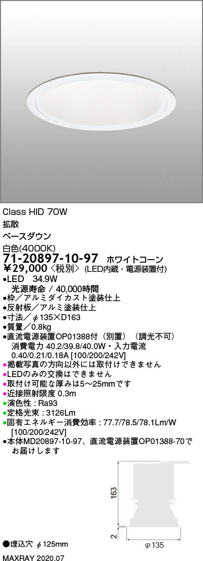 マックスレイ 照明器具基礎照明 LEDベースダウンライト φ125 拡散HID70Wクラス 白色(4000K) 非調光71-20897-10-97