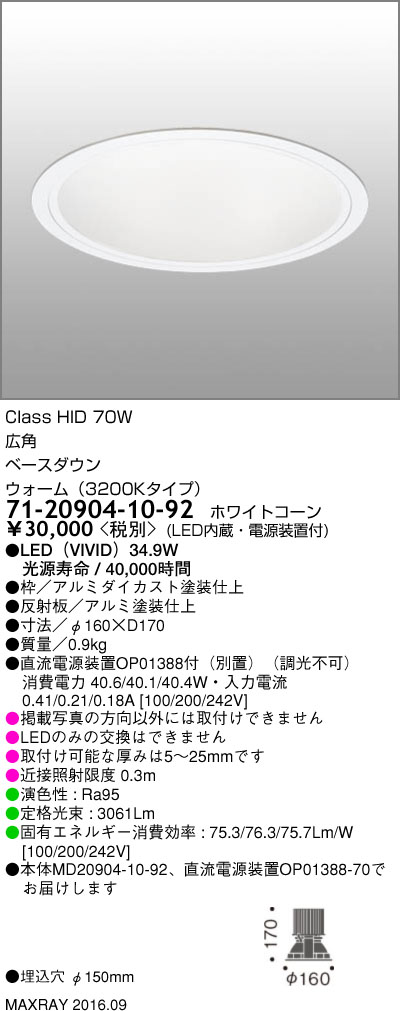 マックスレイ 照明器具基礎照明 LEDベースダウンライト φ150 広角HID70Wクラス ウォーム(3200Kタイプ) 非調光71-20904-10-92