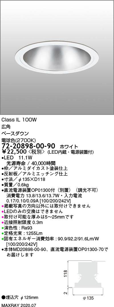 マックスレイ 照明器具基礎照明 LEDベースダウンライト φ125 広角IL100Wクラス 電球色(2700K) 非調光72-20898-00-90