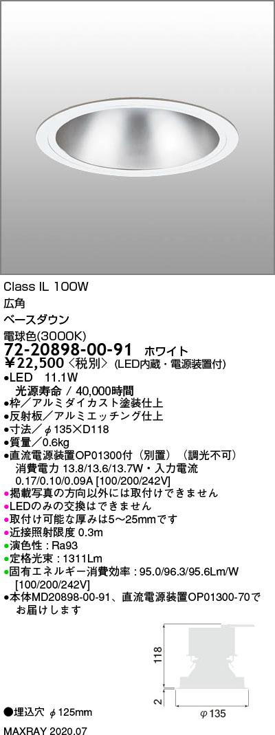 マックスレイ 照明器具基礎照明 LEDベースダウンライト φ125 広角IL100Wクラス 電球色(3000K) 非調光72-20898-00-91