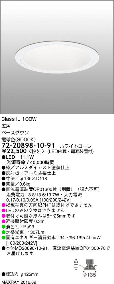 マックスレイ 照明器具基礎照明 LEDベースダウンライト φ125 広角IL100Wクラス 電球色(3000K) 非調光72-20898-10-91