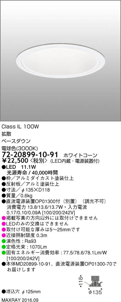 マックスレイ 照明器具基礎照明 LEDベースダウンライト φ125 拡散IL100Wクラス 電球色(3000K) 非調光72-20899-10-91