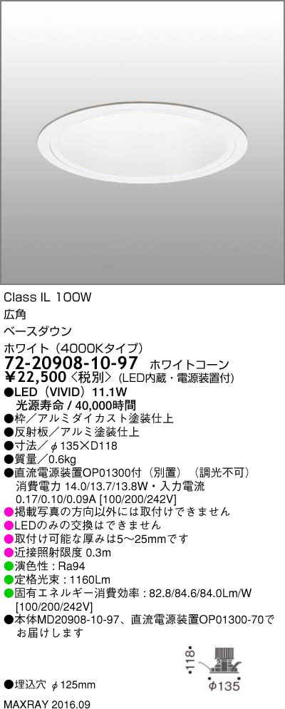 マックスレイ 照明器具基礎照明 LEDベースダウンライト φ125 広角IL100Wクラス ホワイト(4000Kタイプ) 非調光72-20908-10-97