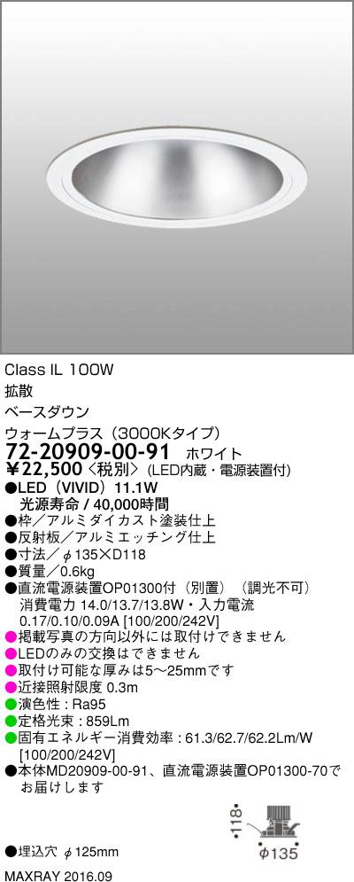 マックスレイ 照明器具基礎照明 LEDベースダウンライト φ125 拡散IL100Wクラス ウォームプラス(3000Kタイプ) 非調光72-20909-00-91