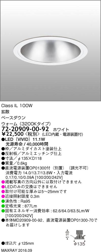 マックスレイ 照明器具基礎照明 LEDベースダウンライト φ125 拡散IL100Wクラス ウォーム(3200Kタイプ) 非調光72-20909-00-92