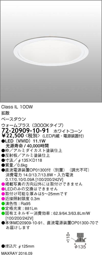 マックスレイ 照明器具基礎照明 LEDベースダウンライト φ125 拡散IL100Wクラス ウォームプラス(3000Kタイプ) 非調光72-20909-10-91