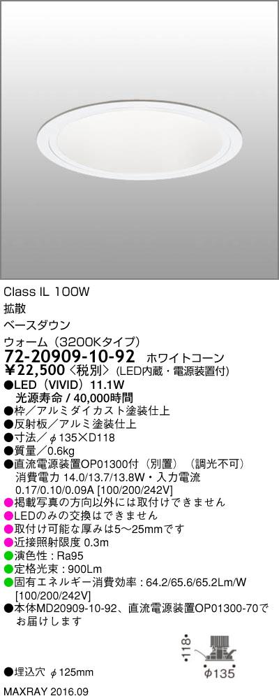 マックスレイ 照明器具基礎照明 LEDベースダウンライト φ125 拡散IL100Wクラス ウォーム(3200Kタイプ) 非調光72-20909-10-92