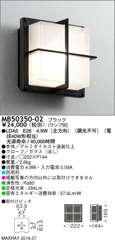 マックスレイ 照明器具屋外照明 LEDブラケットライトMB50350-02