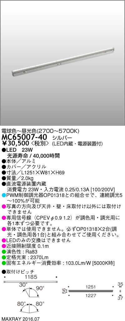 マックスレイ 照明器具ディスプレイ照明 LED間接照明 L1260タイプ調光調色タイプ LED23WMC65007-40