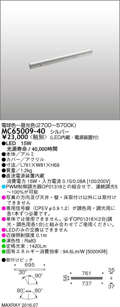 マックスレイ 照明器具ディスプレイ照明 LED間接照明 L770タイプ調光調色タイプ LED15WMC65009-40