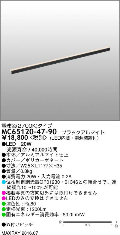 マックスレイ 照明器具ディスプレイ照明 LED間接照明 L1200タイプ電球色(2700K) 連続調光 LED20WMC65120-47-90