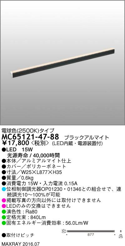 マックスレイ 照明器具ディスプレイ照明 LED間接照明 L900タイプ電球色(2500K) 連続調光 LED15WMC65121-47-88