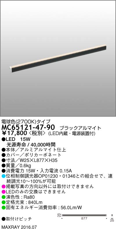 マックスレイ 照明器具ディスプレイ照明 LED間接照明 L900タイプ電球色(2700K) 連続調光 LED15WMC65121-47-90