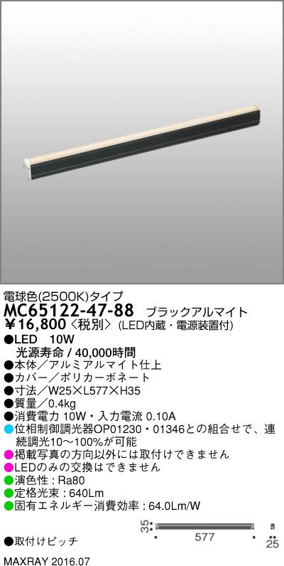 マックスレイ 照明器具ディスプレイ照明 LED間接照明 L600タイプ電球色(2500K) 連続調光 LED10WMC65122-47-88