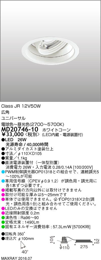 マックスレイ 照明器具基礎照明 LEDユニバーサルダウンライト 調光調色タイプ広角 JR12V50Wクラス φ100MD20746-10
