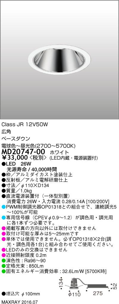 【8/30は店内全品ポイント3倍!】MD20747-00マックスレイ 照明器具 基礎照明 LEDベースダウンライト 調光調色タイプ 広角 JR12V50Wクラス φ100 MD20747-00