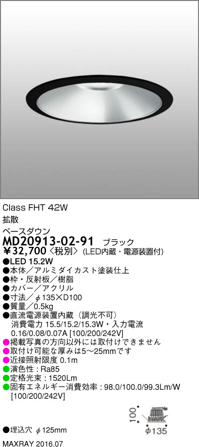 マックスレイ 照明器具基礎照明 LEDベースダウンライト φ125 拡散FHT42Wクラス 電球色(3000K) 非調光MD20913-02-91