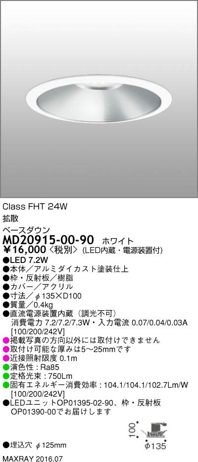 マックスレイ 照明器具基礎照明 LEDベースダウンライト φ125 拡散FHT24Wクラス 電球色(2700K) 非調光MD20915-00-90