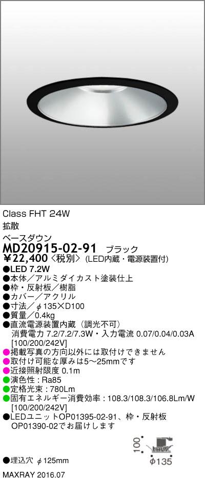 マックスレイ 照明器具基礎照明 LEDベースダウンライト φ125 拡散FHT24Wクラス 電球色(3000K) 非調光MD20915-02-91