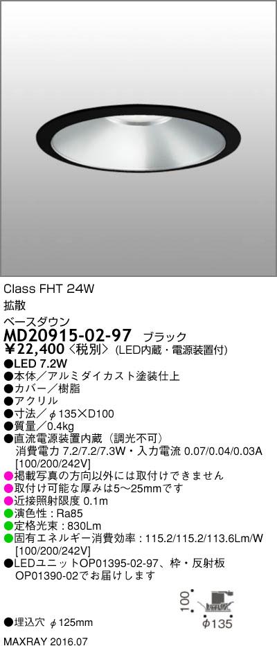 マックスレイ 照明器具基礎照明 LEDベースダウンライト φ125 拡散FHT24Wクラス 白色(4000K) 非調光MD20915-02-97