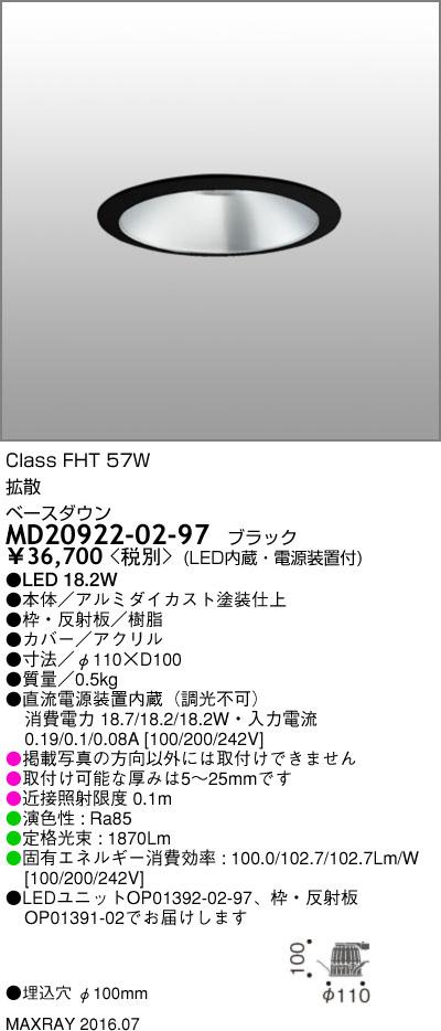 マックスレイ 照明器具基礎照明 LEDベースダウンライト φ100 拡散FHT57Wクラス 白色(4000K) 非調光MD20922-02-97